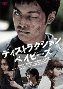 ディストラクション・ベイビーズ特別版(2枚組)【Blu-ray】