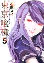 東京喰種(5) (ヤングジャンプコミックス) [ 石田スイ ]