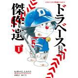 ドラベースドラえもん超野球外伝傑作選(1) (コロコロアニキコミックス)
