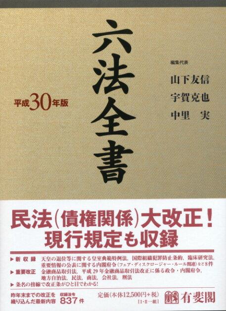 六法全書 平成30年版 [ 山下 友信 ]