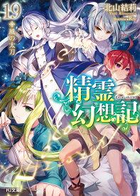 精霊幻想記 19.風の太刀 (HJ文庫) [ 北山 結莉 ]
