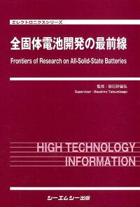 ブックス: 全固体電池開発の最前線 - 辰巳砂昌弘 - 9784781304786 : 本