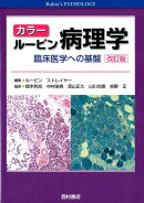 カラー ルービン病理学改訂版