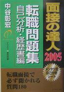 面接の達人(2005 転職問題集/自己分析)