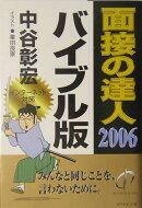 面接の達人(2006 バイブル版)
