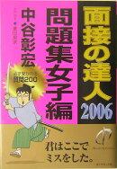 面接の達人(2006 問題集女子編)