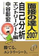 面接の達人(2007 自己分析・エントリー)