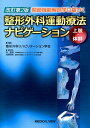関節機能解剖学に基づく整形外科運動療法ナビゲーション(上肢・体幹)改訂第2版 [ 整形外科リハビリテーション学会 ]