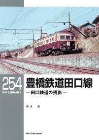 RMライブラリー254 豊橋鉄道田口線 (RM LIBRARY) [ 清水 武 ]