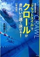 最先端泳法『フラットスイム』でクロールがきれいに速く泳げる!新装版