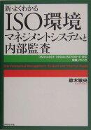 新・よくわかるISO環境マネジメントシステムと内部監査