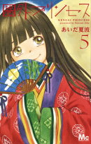 圏外プリンセス(5)