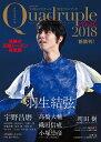 フィギュアスケート男子ファンブックQuadruple Axel(2018) 奇跡の五輪シーズン総集編 (別冊山と溪谷)