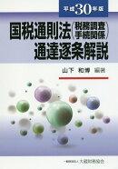 国税通則法(税務調査手続関係)通達逐条解説 平成30年版