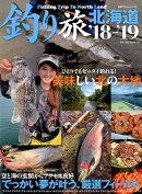 釣り旅北海道('18-'19)