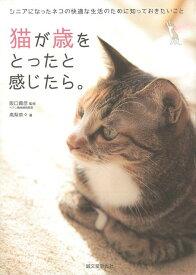 【バーゲン本】猫が歳をとったと感じたら。 [ 高梨 奈々 ]