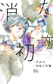 消えた初恋 5 (マーガレットコミックス) [ アルコ ]