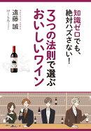 3つの法則で選ぶおいしいワイン