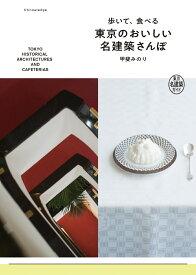 歩いて、食べる東京のおいしい名建築さんぽ 東京名建築ガイド [ 甲斐みのり ]