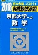 【予約】京都大学への数学(2018)