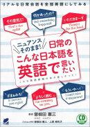 【謝恩価格本】ニュアンスそのまま!日常のこんな日本語を英語で言いたい