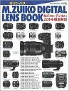 オリンパスM.ZUIKO DIGITAL LENS BOOK Mズイコーデジタルレンズ22本を徹底解説 (Motor Magazine Mook カメラ…