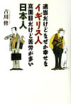 適当だけどなぜか幸せなイギリス人真面目だけど苦労が多い日本人