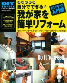 自分でできる!我が家を簡単リフォーム増補改訂版 住まいのリフォームからメンテナンスまでDIYテクニ (Gakken mook)