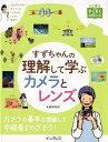 すずちゃんの理解して学ぶカメラとレンズ (上達やくそくBOOK) [ 鈴木知子(カメラ) ]