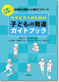 セラピストのための子どもの発達ガイドブック 0歳から12歳まで 年齢別の理解と心理的アプローチ [ ディー・C・レイ ]