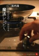 【バーゲン本】浜内流22時からの魔法レシピ