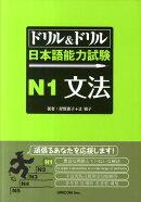 ドリル&ドリル日本語能力試験N1文法