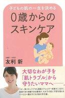 【バーゲン本】0歳からのスキンケアー子どもの肌の一生を決める