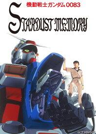 U.C.ガンダムBlu-rayライブラリーズ 機動戦士ガンダム0083 STARDUST MEMORY【Blu-ray】 [ 堀川亮 ]