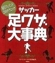 サッカー足ワザ大事典 毎日フェイント!200テクニック (Gakken sports books) [ 菊原志郎 ]