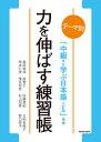 力を伸ばす練習帳 テーマ別 中級から学ぶ日本語〈三訂版〉 準拠 [ 亀田 美保 ]