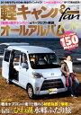 軽キャンパーfan(vol.29) 最新モデル総集結!軽キャンパーオールアルバム2019 (ヤエスメディアムック)