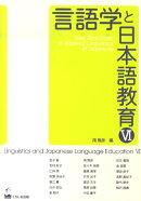 言語学と日本語教育(6)