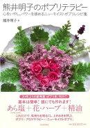 【バーゲン本】熊井明子のポプリテラピー 心をいやし、パワーを強めるニューモイストポプリレシピ集