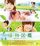 植物図鑑 運命の恋、ひろいました 豪華版(初回限定生産)【Blu-ray】