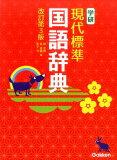 学研現代標準国語辞典改訂第3版