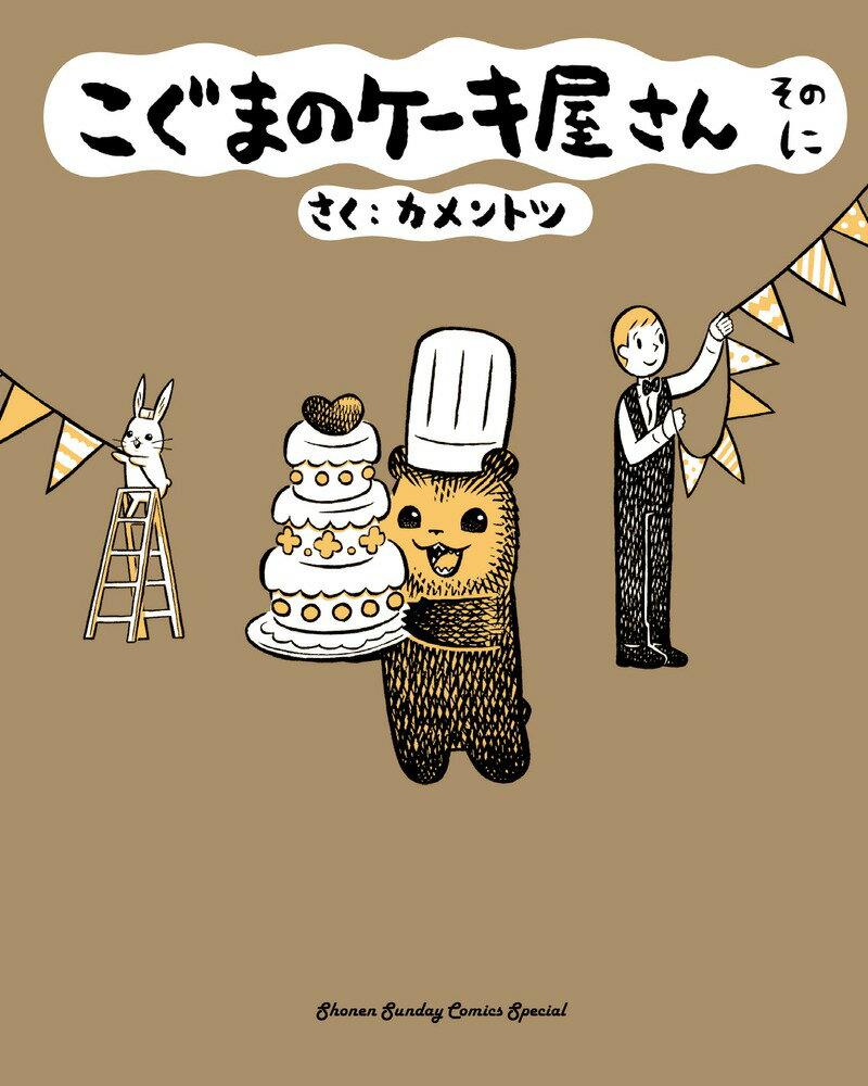 こぐまのケーキ屋さん そのに (ゲッサン少年サンデーコミックス) [ カメントツ ]