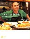 スペイン美・食の旅 バスク&ナバーラ (コロナ・ブックス) [ 菅原千代志 ]