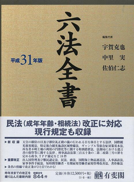 六法全書 平成31年版 [ 宇賀 克也 ]