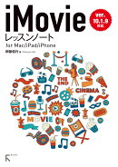 iMovieレッスンノート for Mac / iPhone / iPad (ver.10.1.9対応)