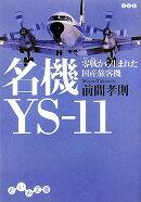 名機YS-11