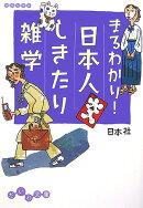 まるわかり!日本人しきたり雑学