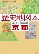 【謝恩価格本】歴史地図本 知って訪ねる京都