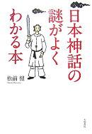 【謝恩価格本】日本神話の謎がよくわかる本