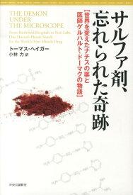 サルファ剤、忘れられた奇跡 世界を変えたナチスの薬と医師ゲルハルト・ドーマクの [ トーマス・ヘイガー ]